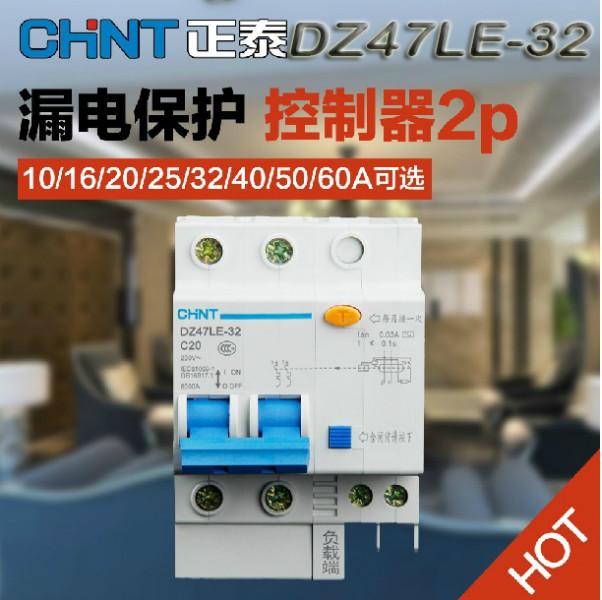 正泰漏电保护开关dz47le-32 2p16a价格