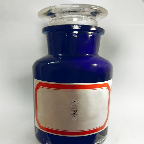 供应通用型环氧树脂色浆色膏/油性色浆图片
