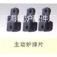 供应用于锅炉配件|炉排的辽宁四爪炉排片