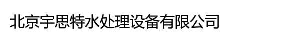 北京宇思特水处理设备有限公司