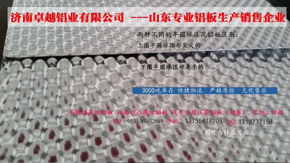 供应用于防滑冷库车厢的5052花纹铝板
