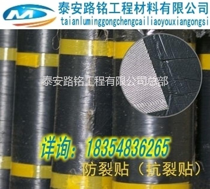 玻纤应力吸收带-公路路基阻裂防水新材料