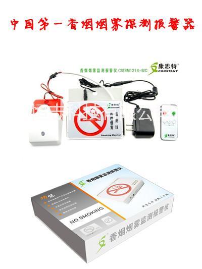 康思特报警 公共场所禁止吸烟报警器 吸烟警报器 探测器 卫生间测烟