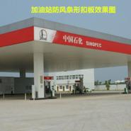 中海加油站高边防风S型条扣板图片