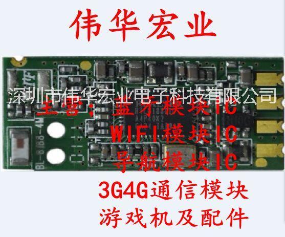 长期供应rtl8188ctv用于wifi产品的wifi芯片模块rtl8188ctv