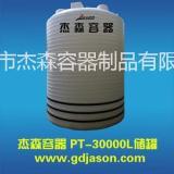 供应30吨塑料水箱新款