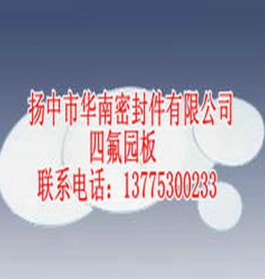 聚四氟乙烯板图片/聚四氟乙烯板样板图 (4)