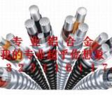 供应石家庄铝合金电缆ZC-TC90-40