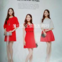 供应杭州四季青服装批发市场在哪里,工厂直销,品质保证,梦公主女装批发13380111690批发