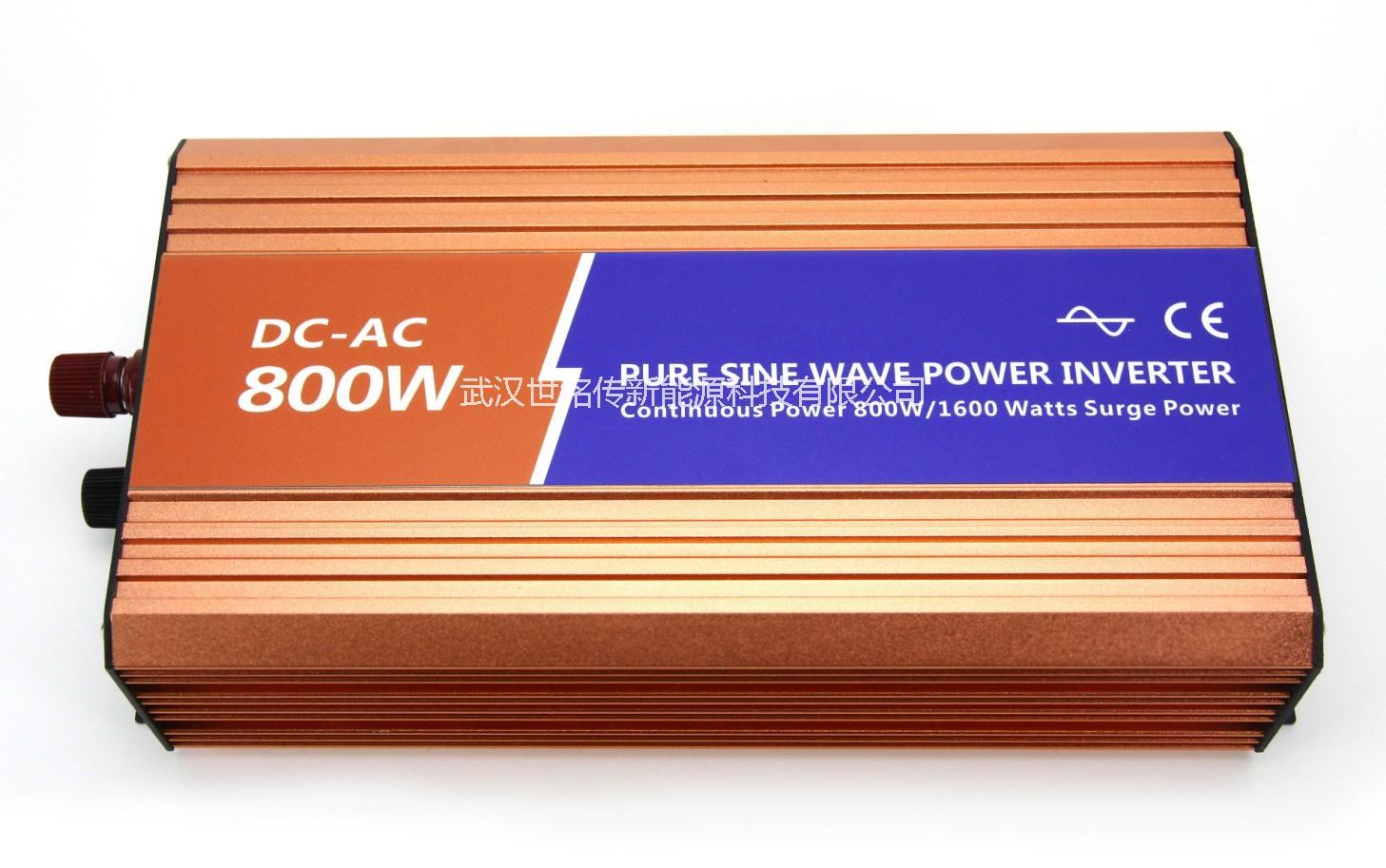 供应800W离网高频纯正弦波逆变器输入12V/24V/48V转输出110V/220V