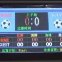 内蒙古足球比赛计时记分系统供应商图片