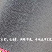 荔枝纹皮革PU半PU合成革人造革图片