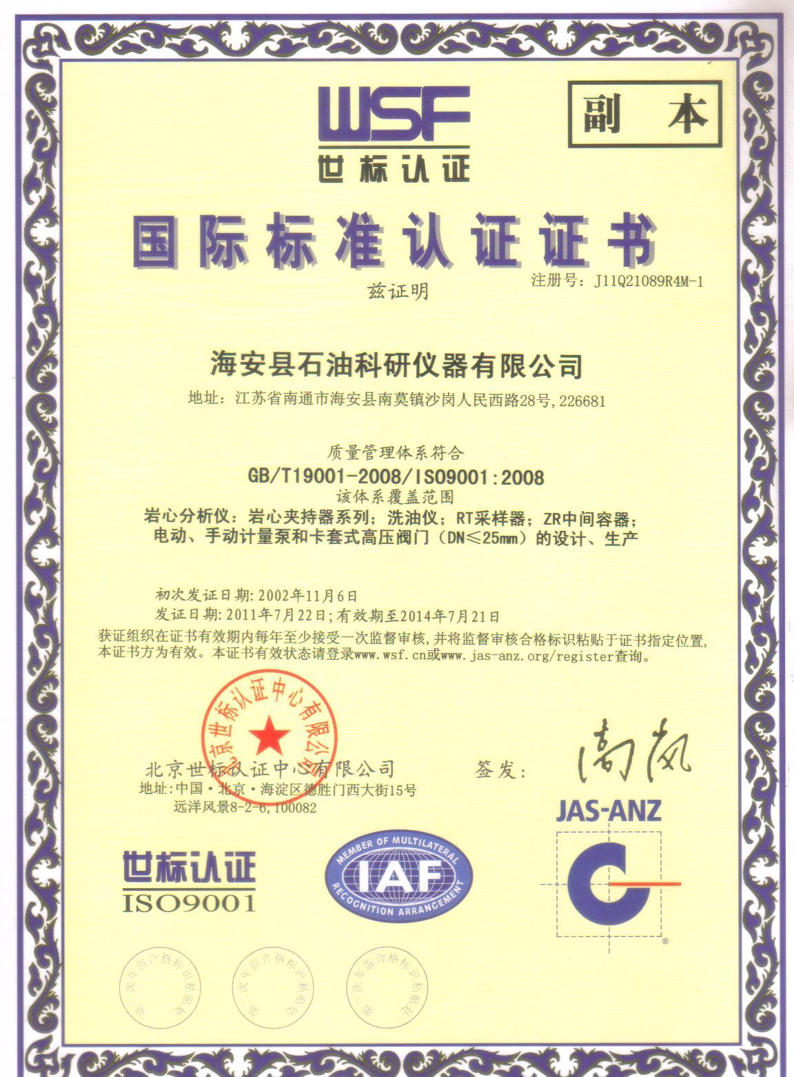 国际世标认证(仪器).jpg