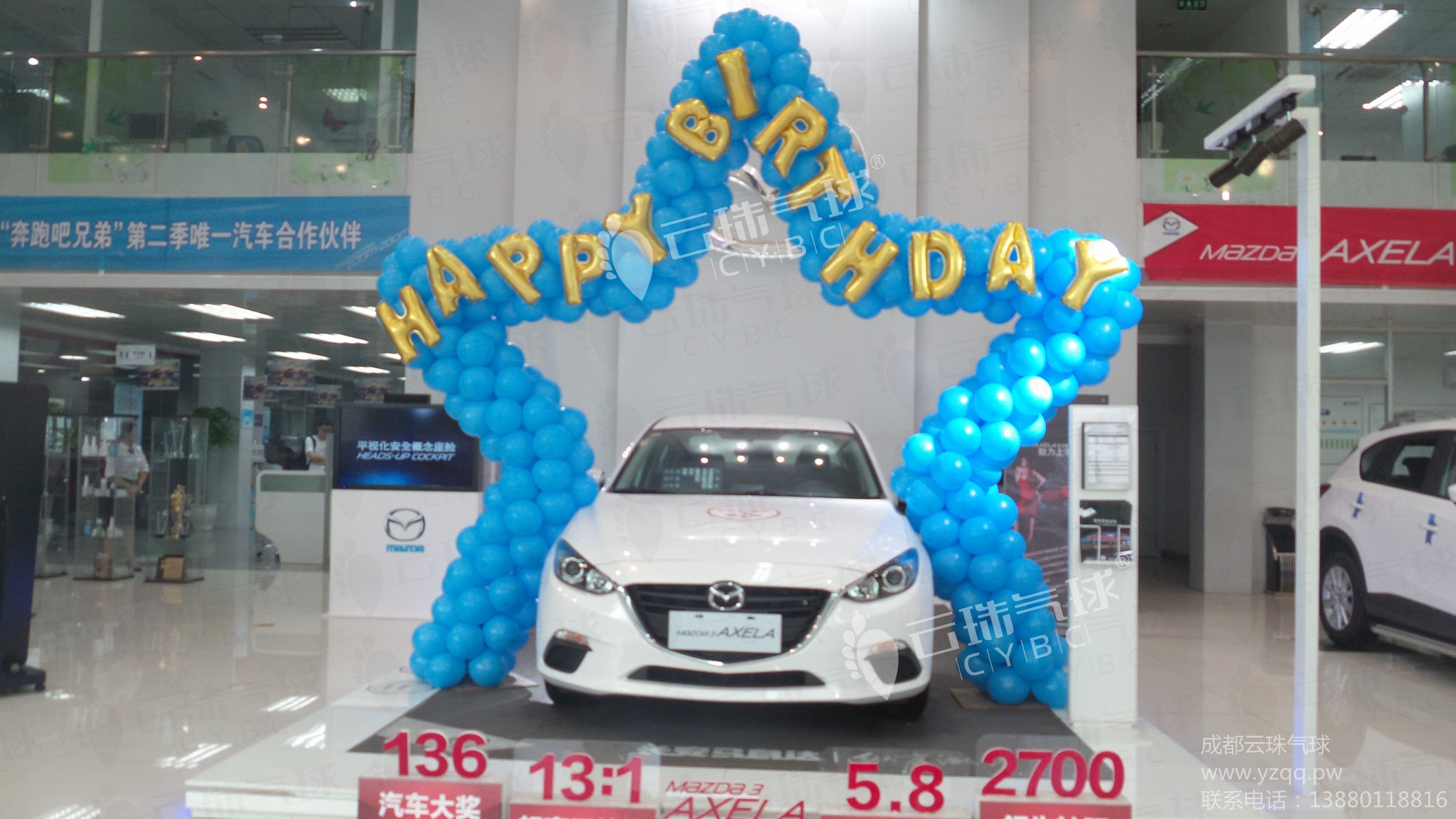 供应汽车4s店气球装饰/成都气球装饰/年会气球装饰/周年庆气球装饰