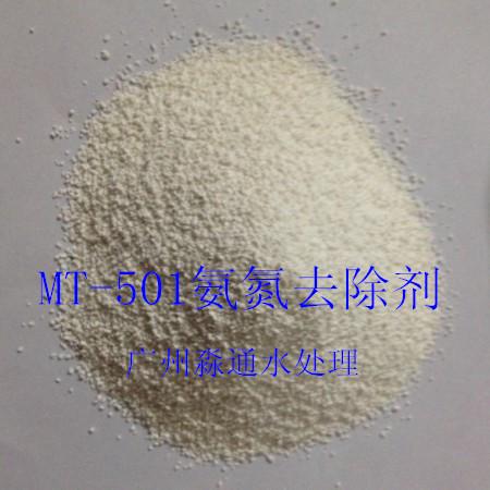 供应深圳氨氮去除剂厂家/氨氮去除剂厂家电话