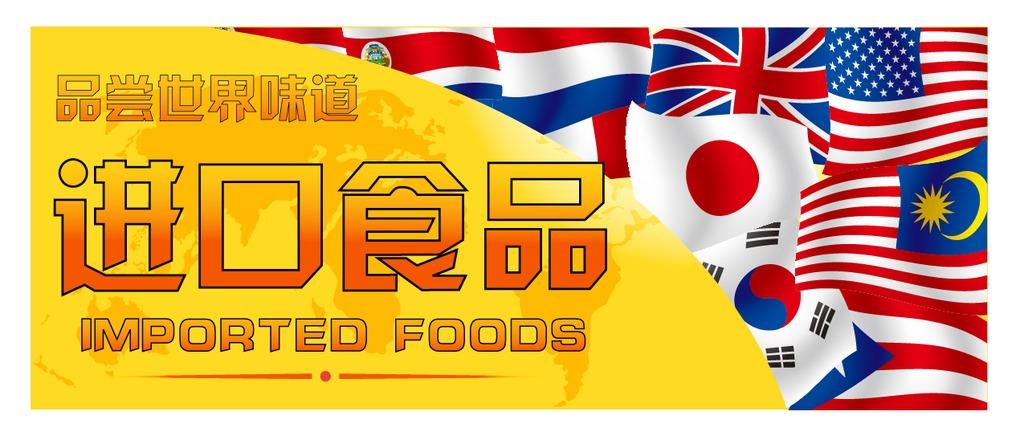 进口食品报关代理,进口食品报关需要的手续费用