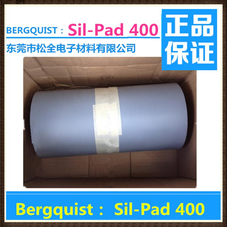 供应用于导热绝缘的贝格斯绝缘片SilPad400矽胶片SP400