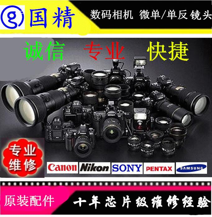 供应厦门尼康相机维修,精修尼康:数码相机、单反、微单、镜头15260205611小罗