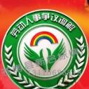 劳动人事争议调解徽章图片