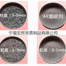 供应用于钢厂生产|铸造|电炉转炉的低硫低氮93/94/95无烟煤增碳剂宁夏宏辉专供出口1-3/1-5增碳剂