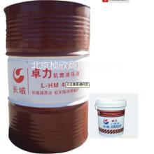 供应长城液压油代理商-长城液压油披发-工业润滑油-北京长城工业液压油-液压油厂家-液压油在哪家有卖批发