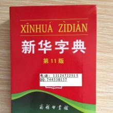 供应现代汉语词典