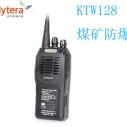 供应海能达 KTW-128对讲机煤矿专用防爆