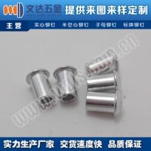 供应5052合金铝柳钉铝卯钉五金紧固件铆钉 5056半空心铝合金铆钉