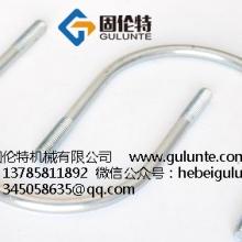 供应国标不锈钢u型丝M48标准|生产厂家|固伦特|u型卡批发