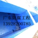 高明富湾人和杨梅明城酸碱废水防腐图片