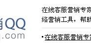 营销QQ企业的好助手图片