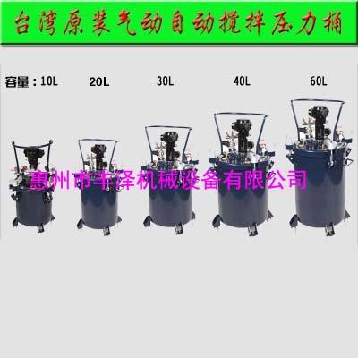 供应批发60L全自动油漆压力桶涂料桶、气动料料压力桶