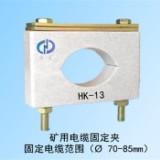 供应电缆固定夹电缆抱箍HK-13,电缆夹具