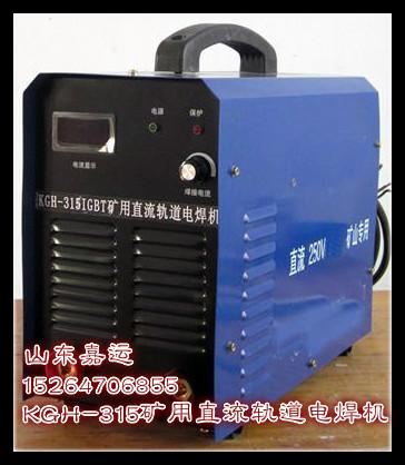供应kgh-315a轨道直流电焊机