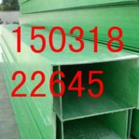 供应北京天津玻璃钢电缆槽电缆桥架15031822645