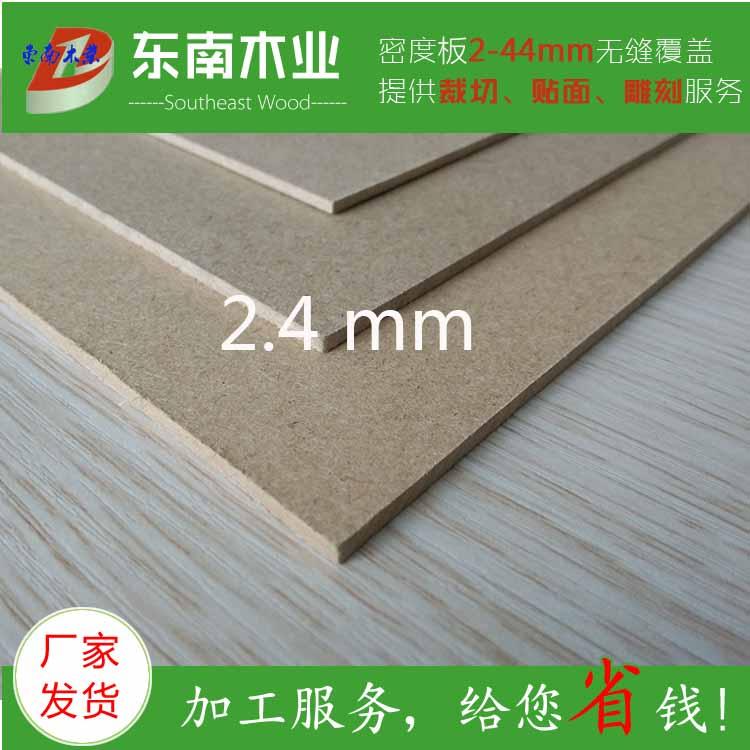 供应包装的2.4mm密度板 可裁切贴面