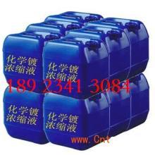 供应化学镀镍添加剂化学镍药水厂家