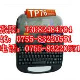 供应硕方编号打印机TP76