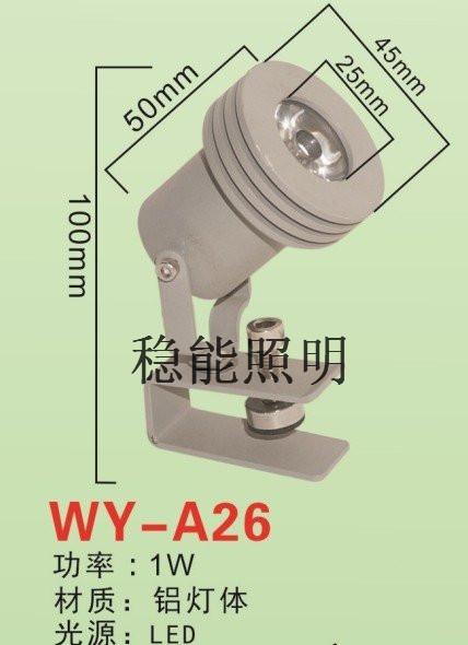 供应26LED射灯投光灯1W厂家直销