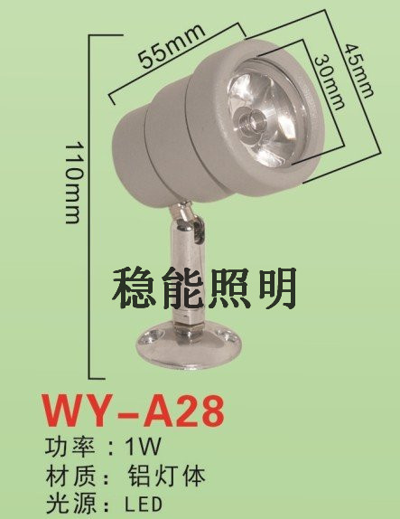 供应28LED射灯1W