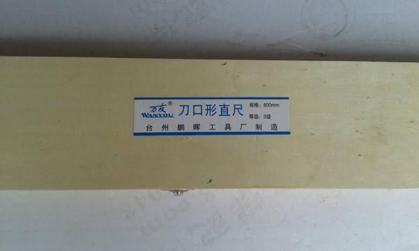 供应用于测量的镁铝合金刀|尺刀|平尺直尺电梯用刀