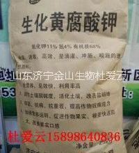 供应用于生产肥料厂家 生产饲料厂家 陶瓷加工厂家的生化黄腐酸钾