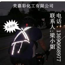 供应用于反光安全服的供应反光交通标牌反光粉批发