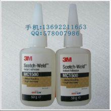 供应用于化工产品的3MPR1500