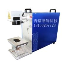 供应黑色金属光纤激光打标机,黑色金属光纤激光打标机生产厂家,黑色金属光纤激光打标机最低价格批发