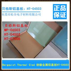 供应贝格斯铝基板HT-04503