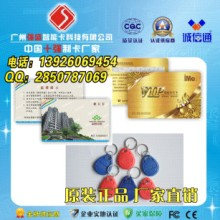 广州强盛智能卡,IC卡,M1卡,高频卡,射频卡,业主卡批发