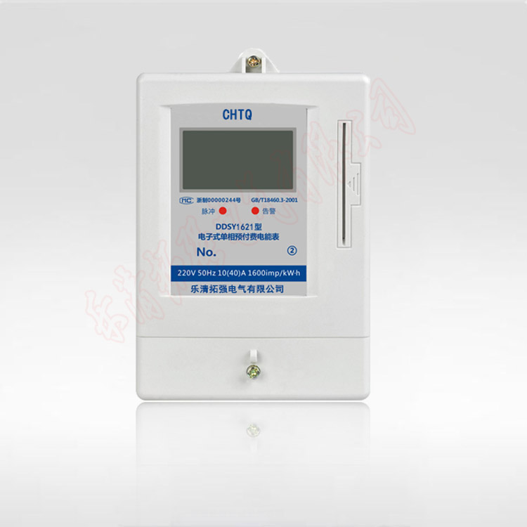 单相电表 预付费电表ic插卡式电表图片|单相电表
