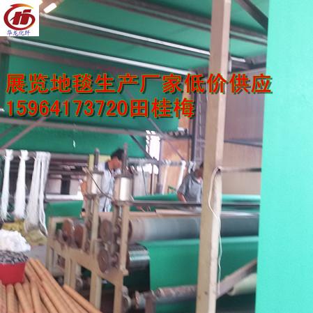 供应山西展览地毯 大同覆膜展会地毯批发供应