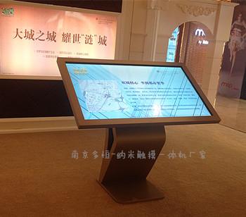 供应南京55寸液晶触摸一体机、南京多恒广告机厂家直销